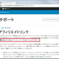 """<span class=""""title"""">無料ブログwordpress.comではアフィリエイトを一切禁止しているの?可能なアフィリエイト会社は</span>"""