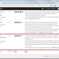 WordPress Googleアドセンス公式プラグイン「Google Publisher Plugin」を使ってみた!