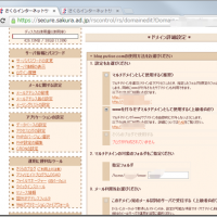 WordPress管理画面をhttpsアクセスする方法。さくらインターネットの共有SSLと独自ドメイン
