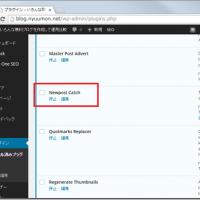 WordPressで特定カテゴリーの記事をサムネイル画像付きでウィジェットに表示させるプラグイン「Newpost Catch」