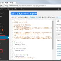 「CSS スタイルシートエディター」でテーマとは別にCSS編集・カスタマイズが出来るWordPressプラグイン。オススメ