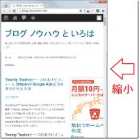 WordPressでサイト横幅サイズを固定化して表示する方法。「Twenty Twelve」テーマ
