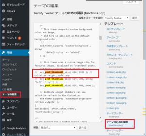 "<span class=""title"">アイキャッチの画像サイズ変更方法(切り取り)。wordpressでトリミング</span>"