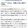 3500万円くれると言うから指示に従っていたら1000円請求されていた。徳田メールの架空請求メール手口