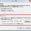 匿名のプロクシ(proxy)を使用するリスクと危険性。注意が必要!