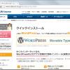 2個目のWordpressサイト作成方法。さくらインターネット
